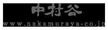 中村谷 - インテリア家具製造販売・建築・設計・施工|香川県高松市
