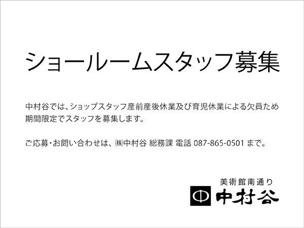 nakamuraya_logo [更新済み] - コピー