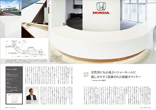 Dupont_CorianNews_No_105_final_A3 - コピー-2 - コピー
