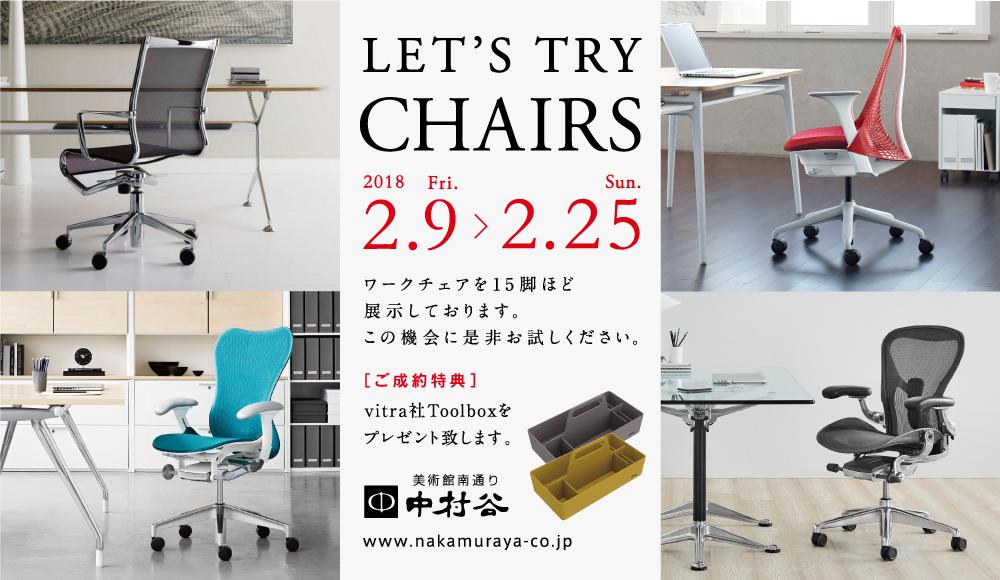 180209nakamuraya_chairs