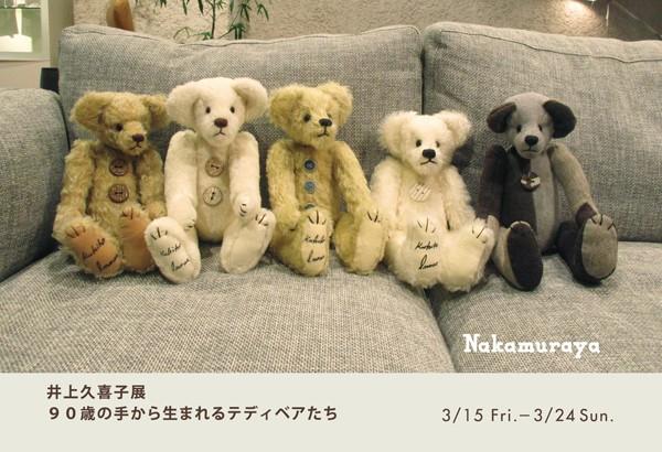 kukiko_bear_DM横_英字